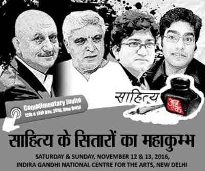 Aaj Tak News Channel to Host Sahitya Aaj Tak