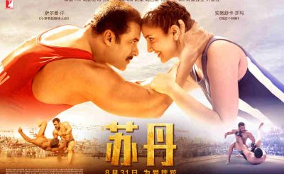 Sultan Set to Release in China
